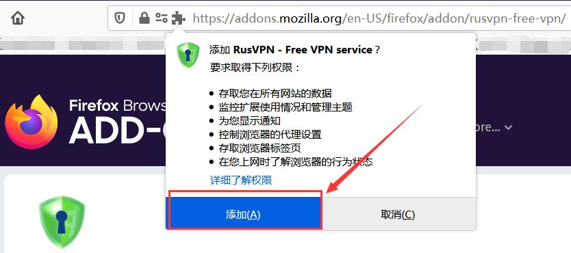 添加免费翻墙软件到火狐浏览器