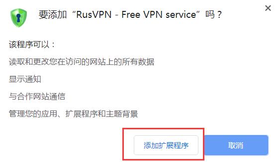 添加RUSVPN到Chrome